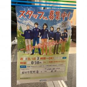 ファミリーマート 桜井市役所南店