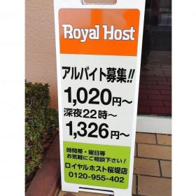 ロイヤルホスト 桜堤店