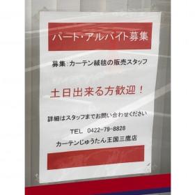 カーテン・じゅうたん王国 三鷹店