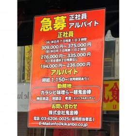 カラシビ味噌らー麺鬼金棒 池袋店