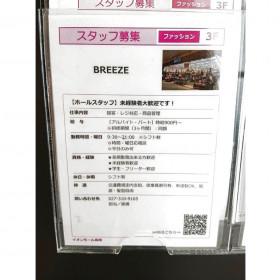 BREEZE イオンモール高崎店