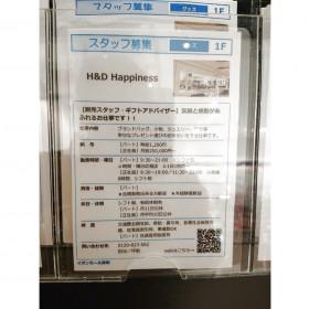 ハピネス高崎店