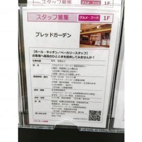 BREAD GARDEN(ブレッドガーデン) イオンモール高崎店