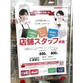 ファッションセンターしまむら湯沢店