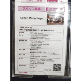 グリーンパークストピック イオンモール高崎店