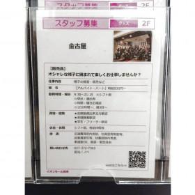 金古屋 イオンモール高崎店