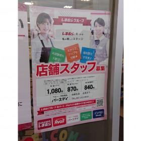 バースデイ 元総社店