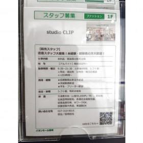 studio CLIP イオンモール高崎