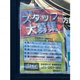 京都 銀ゆば 板橋駅前店