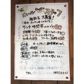 激旨ホルモン魂 東陽町店