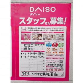 ダイソー フレッセイ元総社蒼海店