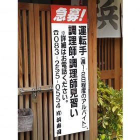 浜寿司唐戸店