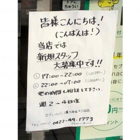 セブン-イレブン 三鷹下連雀9丁目店