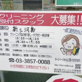 オオタキクリーナース 新三河島店