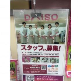 ザ・ダイソー 札幌東光ストア円山店