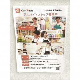 Can Do(キャンドゥ) いなげや武蔵野桜堤店