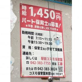 駅前コスモ保育園