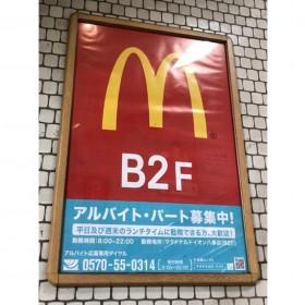 マグドナルド イオン八事店