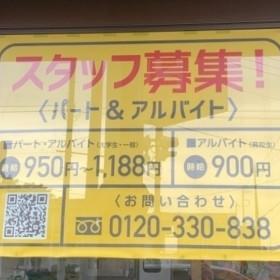 幸楽苑 高崎柴崎店