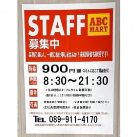 ABCマート フジグラン松山店