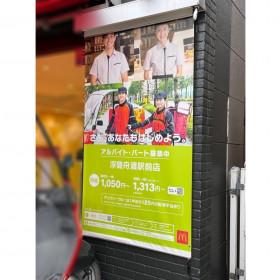 マクドナルド 浮間舟渡駅前店