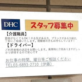 DHCスマイルガーデン 浮間舟渡店