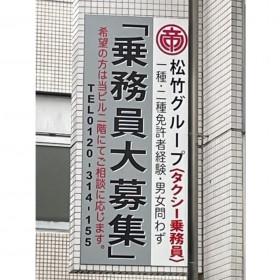 松竹交通(株)