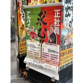 目利きの銀次 浮間舟渡駅前店