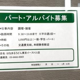 はなまるうどん 東京イースト21店