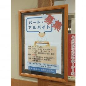 杵屋 豊田ギャザ店