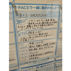 arenot(アーノット) 豊田T-FACE店