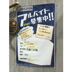 new style(ニュースタイル) イオンモール新潟南店