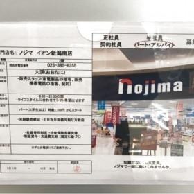 ノジマ イオン新潟南店
