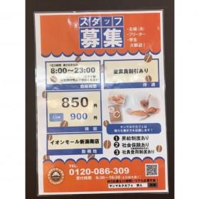 サンマルクカフェ イオン新潟南店
