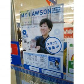 ローソン 小金井中町二丁目店