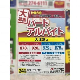 クスリのアオキ大津京店