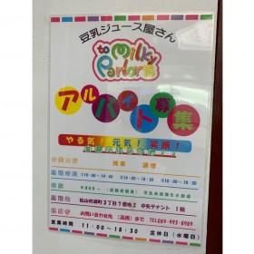to Milky Parlor〜ミルパラ〜 豆乳ジュース屋さん