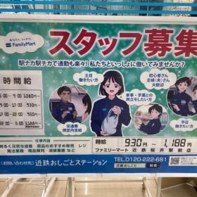 ファミリーマート近鉄桜井駅前店