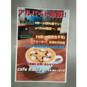 Cafe Rakia (カフェ ラキア)