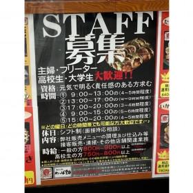 粉もん処わっぱ蛸桜井店
