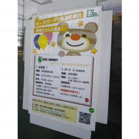 キッズガーデン 武蔵野関前店