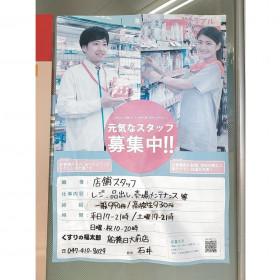 くすりの福太郎 船橋日大前店
