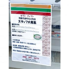 セブン-イレブン 羽島竹鼻町丸の内店