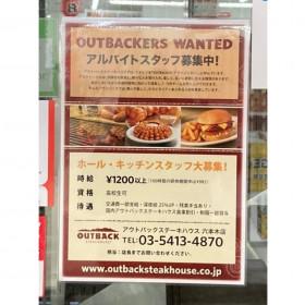 Outback Steakhouse(アウトバックステーキハウス) 六本木店