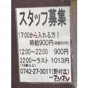 焼亭 JUJU 奈良三条通り店 (ヤキテイ ジュジュ)