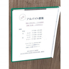 新宿 長寿屋 浜田山店