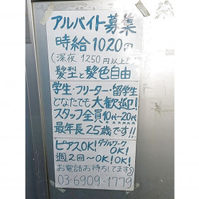 串カツ田中 千歳烏山店