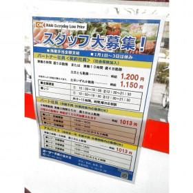 オーケー 小金井店