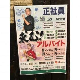 笑笑 荻窪西口駅前店