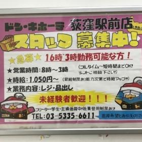 ドンキホーテ 荻窪駅前店